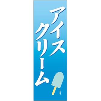 のぼり(大) アイスクリーム(白文字)