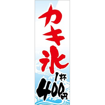 のぼり(大) かき氷1杯400円