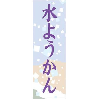 のぼり(大) 水ようかん(紫文字)