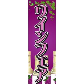 のぼり(大) ワインフェア