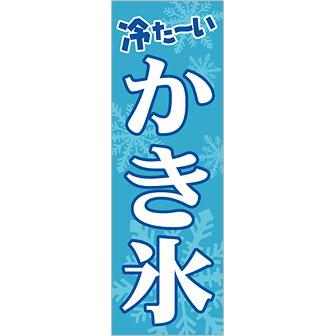 のぼり(大) 冷た〜いかき氷