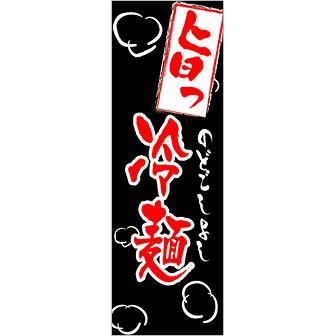 のぼり(大) 旨っ冷麺(黒)