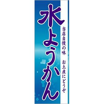 のぼり(大) 水ようかん(当店自慢の味〜)