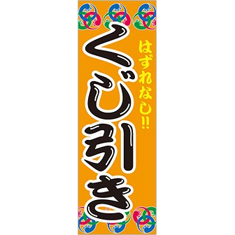夏祭りPOP|ポスター・のぼり: |販促物・販促通販の【POP GALLERY ...