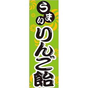 のぼり(大) うまい りんご飴