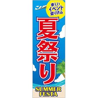 のぼり(大) 夏祭り(楽しいイベント盛り沢山)