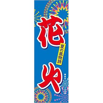 のぼり(大) 花火(夏の風物詩)