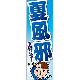 のぼり(大) 夏風邪