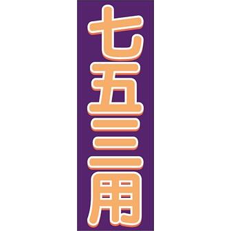 のぼり(大) 七五三用