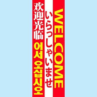 長尺ポスター いらっしゃいませ(4ヶ国語)