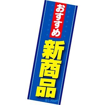 長尺ポスター おすすめ新商品