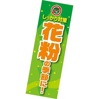長尺ポスター 花粉の季節に!