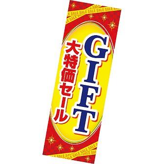 長尺ポスター GIFT(ギフト) 大特価セール