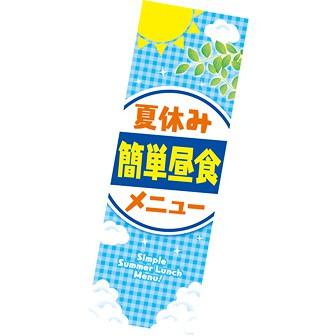 長尺ポスター 夏休み簡単昼食メニュー