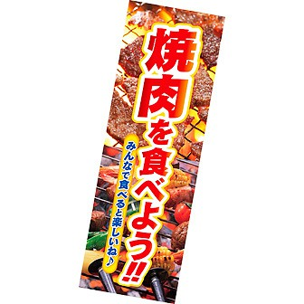 長尺ポスター 焼肉を食べよう!
