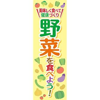 長尺ポスター 野菜を食べよう!