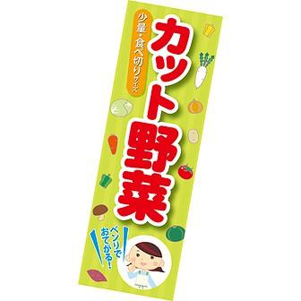 長尺ポスター カット野菜