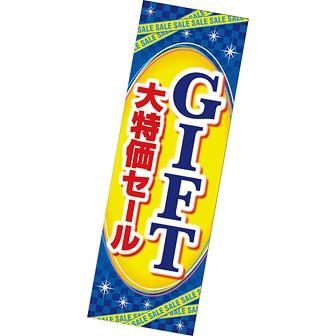 長尺ポスター GIFT(ギフト) 大特価セール(夏)