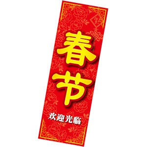 長尺ポスター 春節
