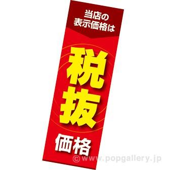 長尺ポスター 税抜価格