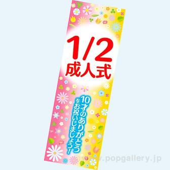 長尺ポスター 1/2成人式