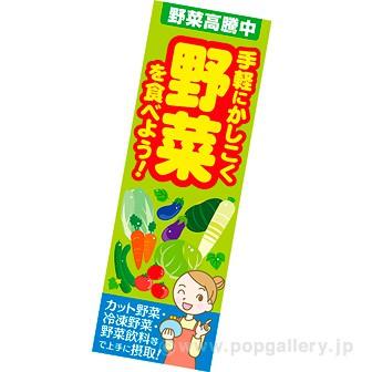 長尺ポスター 野菜高騰中