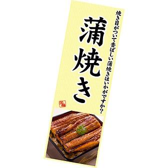 長尺ポスター 蒲焼き(西:腹開き)