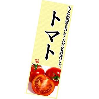 長尺ポスター トマト