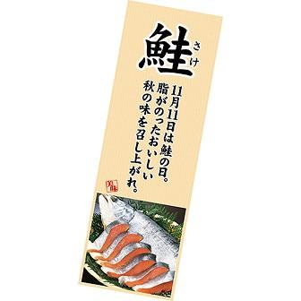 長尺ポスター 鮭