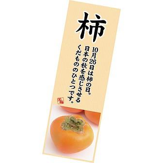 長尺ポスター 柿