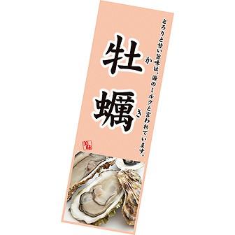 長尺ポスター 牡蠣