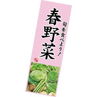 長尺ポスター 春野菜