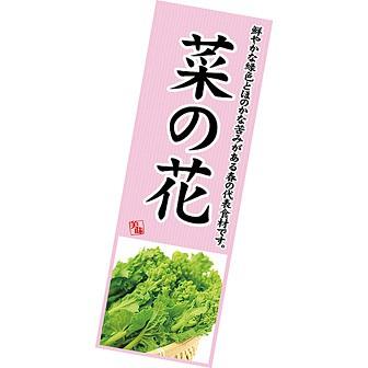 長尺ポスター 菜の花