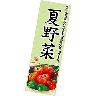 長尺ポスター 夏野菜