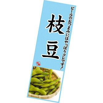 長尺ポスター 枝豆