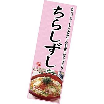 長尺ポスター ちらし寿司