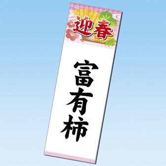 長尺ポスター お正月用 富有柿