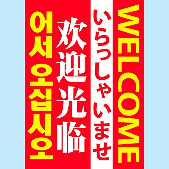A3ポスター いらっしゃいませ(4ヶ国語)