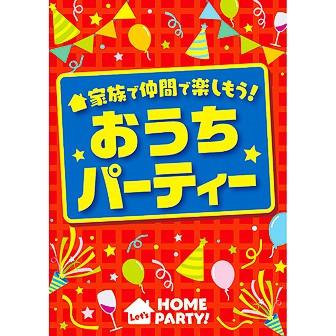 A3ポスター おうちパーティー