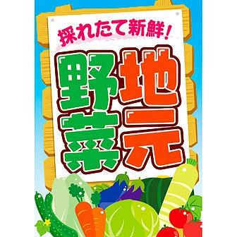A3ポスター 地元野菜