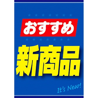 A3ポスター おすすめ新商品