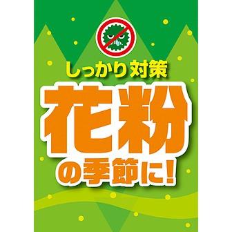 A3ポスター 花粉の季節に!