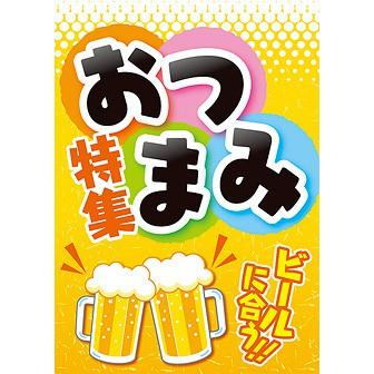 A3ポスター おつまみ特集