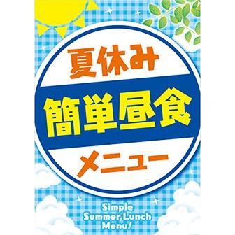 A3ポスター 夏休み簡単昼食メニュー