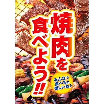 A3ポスター 焼肉を食べよう!