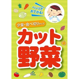 A3ポスター カット野菜