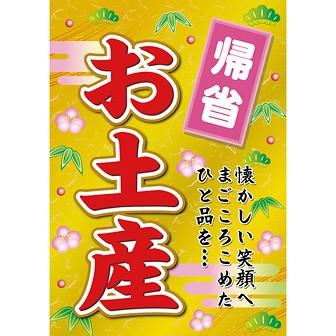 A3ポスター 帰省お土産(年末年始)