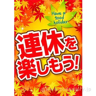 A3ポスター 連休を楽しもう(秋)