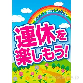 A3ポスター 連休を楽しもう(春)