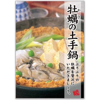 A3ポスター 牡蠣の土手鍋